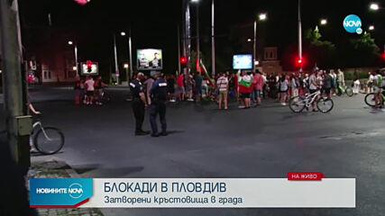Нова блокада в София