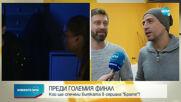 """Смъртоносен капан и фатален финал на сезона в """"Братя"""""""