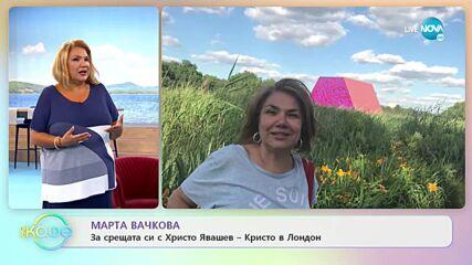 """На кафе"" с Марта Вачкова (24.09.2021)"