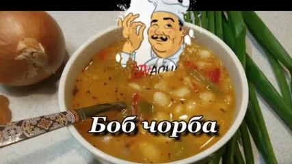 Класическа рецепта за Боб чорба