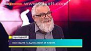 Култура.бг - Актьорът Владимир Пенев на 60 години