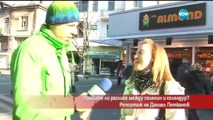 Лудия репортер - Правите ли разлика между селянин и селяндур