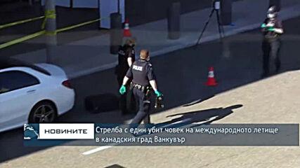 Стрелба с един убит човек на международното летище в канадския град Ванкувър