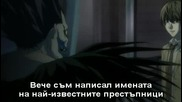 Death Note - Епизод 1 - Bg Sub