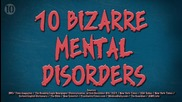 10 странни психически състояния