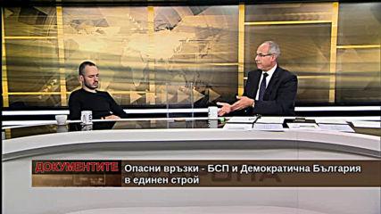 """""""Документите"""" с Антон Тодоров – 16.11.2019 (част 3)"""