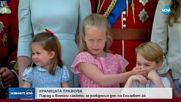 Пищен парад за рождения ден на кралица Елизабет II