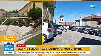Музеите в Стария град в Пловдив отново са отворени