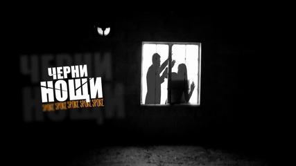 Sp0Ke - Черни нощи