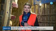 56% от новото метро в София е готово