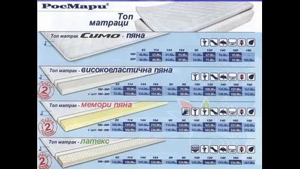 Матраци Рос Мари - еднолицеви и двулицеви,топ матрак, мемори матраци...качество на Оптимална Цена!