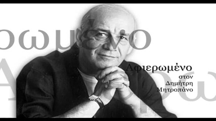 Димитрис Митропанос - Роби на Самотата