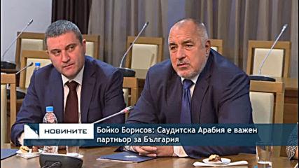 Бойко Борисов: Саудитска Арабия е важен партньор за България