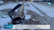 Населени места в Шуменско останаха без ток