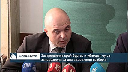 Застреляният край Бургас и убиецът му са заподозрени за два въоръжени грабежа