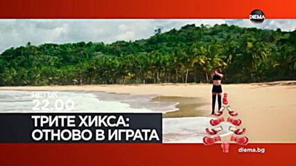 """""""Трите Хикса: Отново в играта"""" на 25 декември, петък от 22.00 ч. по DIEMA"""