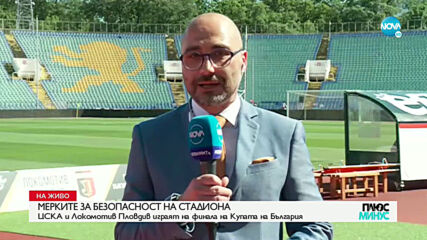 Какви са мерките на Националния стадион преди финала за Купата на България?