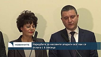 Късна емисия новини - 21.00ч. 28.01.2020