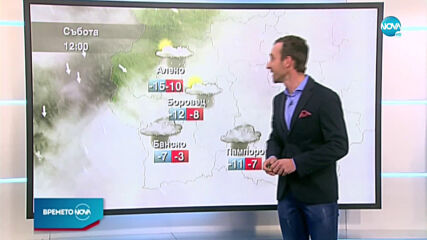 Прогноза за времето (16.01.2021 - обедна емисия)