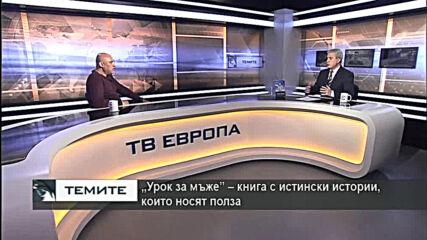 """""""Урок за мъже. Истински истории от моя живот"""" - Иво Танев на гости в """"Темите"""""""