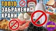 Топ 10 Забранени храни по света