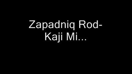 Zapadniq Rod - Kaji Mi...