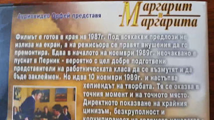 Българското Dvd издание на Маргарит и Маргарита (1987/1988/1989) Аудиовидео Орфей 2005