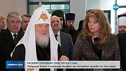 Патриарх Кирил в България за 3-ти март