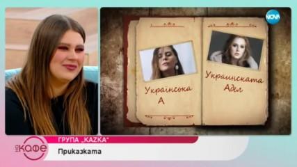 ''На кафе'' с група ''Kazka'' (26.03.2019)