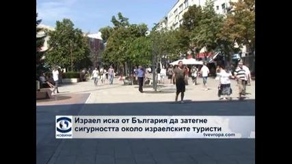 Израел иска от България да затегне сигурността около израелските туристи