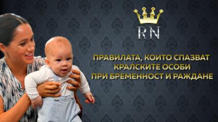 Правилата, които спазват кралските особи при бременност и раждане