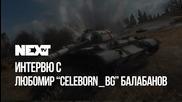 "NEXTTV 039: Гост: Любомир ""celeborn_bg"" Балабанов"