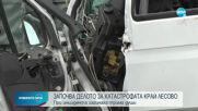 Започва делото за катастрофата край Лесово