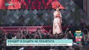 Звезди от 6 континента се включиха в концерт в защита на планетата