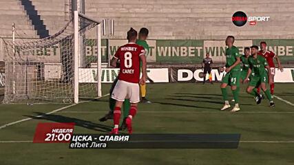 ЦСКА - Славия на 30 август по DIEMA SPORT