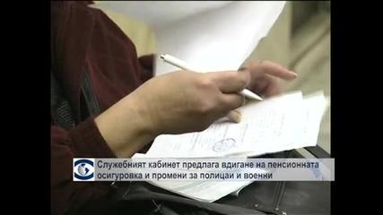 Служебният кабинет предлага вдигане на пенсионната осигуровка и промени за полицаи и военни