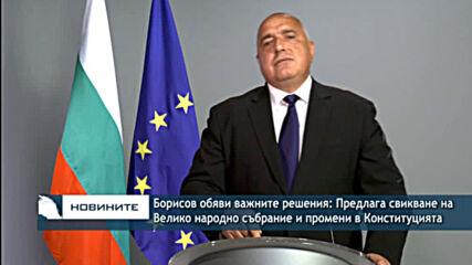 Борисов обяви важните решения: Предлага свикване на ВНС и промени в Конституцията