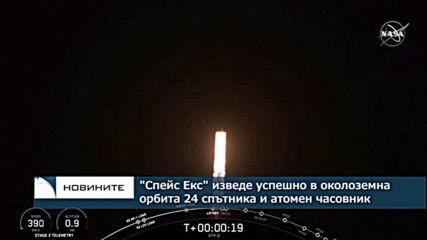 """Спейс екс"" изведе в орбита нови спътници и атомен часовник"