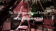 Чувствена Жена - Herbaliser / За Първи Път С Превод За Vbox7 /