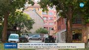 ПРЕЦЕДЕНТ: Уволниха ректор във Варна заради плагиатство