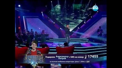 Александър - Големите надежди - 16.04.2014 г.