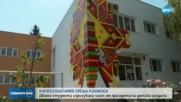 Когато България среща космоса: Двама студенти изрисуваха част от фасадата на детска градина