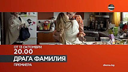 """""""Драга фамилия"""" – премиера - всеки делничен ден от 13 октомври по DIEMA"""