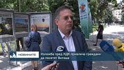 Изложба пред НДК привлича граждани да посетят Витоша