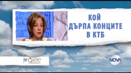 """В """"На светло с Люба Кулезич"""" на 30 май очаквайте"""
