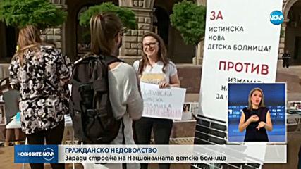 Протест заради строежа на детската болница в София