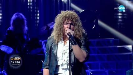 "Фики като Whitesnake - ""Is This Love"" | Като две капки вода"