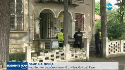 Неизвестни ограбиха клона на поща в село Иваново край Русе