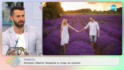 """Актьорът Ивайло Захариев се сгоди на сцената - """"На кафе"""" (22.09.2020)"""
