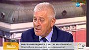 Шарков: Лоша организация с взимането на отпечатъци води до опашки в болниците